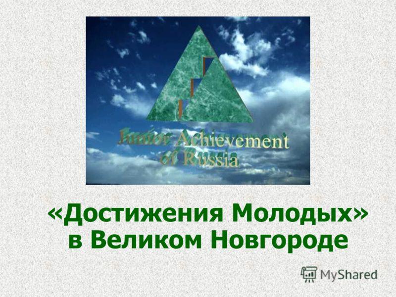 «Достижения Молодых» в Великом Новгороде