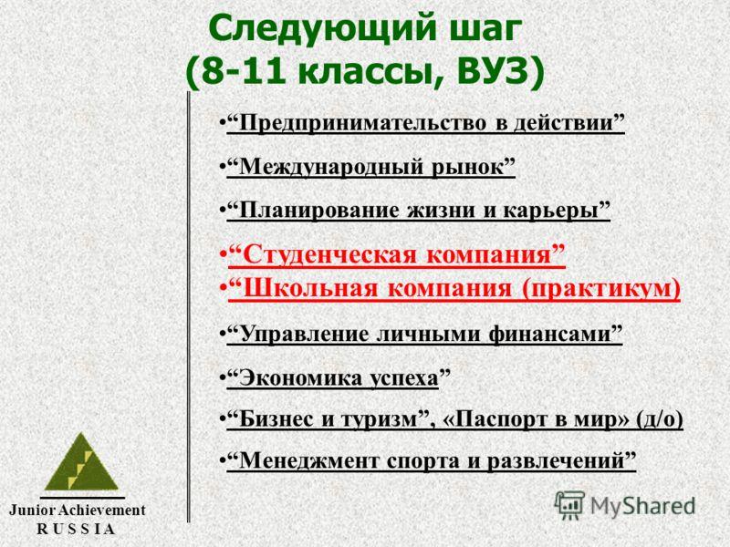 Junior Achievement R U S S I A Предпринимательство в действии Международный рынок Планирование жизни и карьеры Студенческая компания Школьная компания (практикум) Управление личными финансами Экономика успеха Бизнес и туризм, «Паспорт в мир» (д/о) Ме