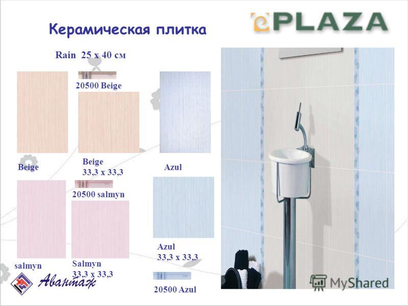 Керамическая плитка Rain 25 х 40 см BeigeAzul salmyn Beige 33,3 х 33,3 Salmyn 33,3 х 33,3 Azul 33,3 х 33,3 20500 Azul 20500 Beige 20500 salmyn