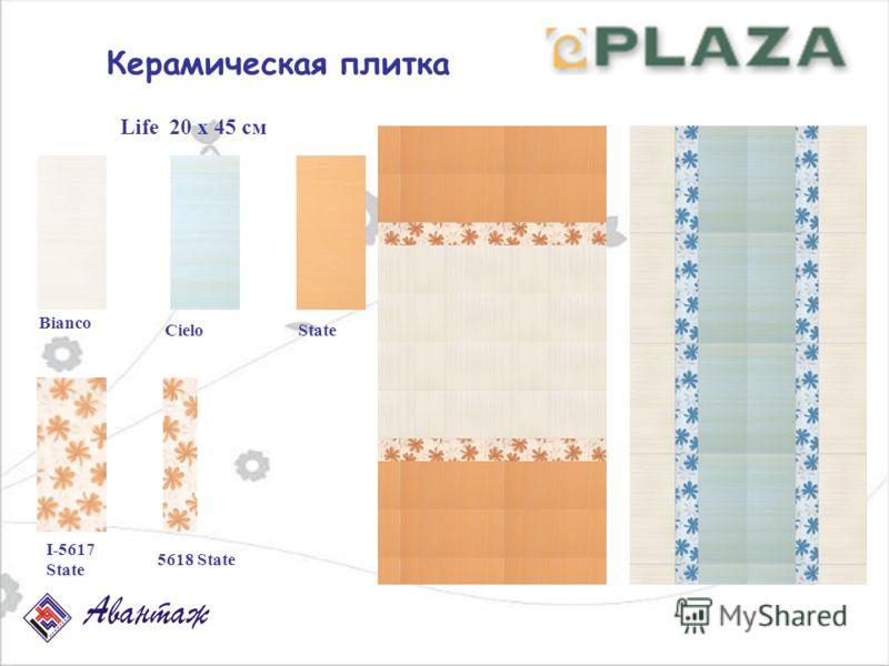 Керамическая плитка Life 20 х 45 см Bianco CieloState I-5617 State 5618 State