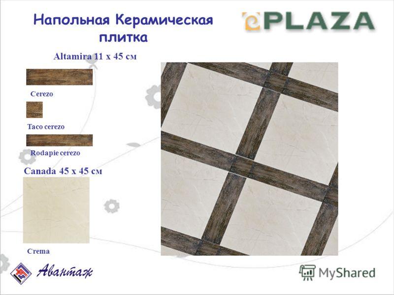 Напольная Керамическая плитка Altamira 11 х 45 см Cerezo Taco cerezo Rodapie cerezo Canada 45 х 45 см Crema