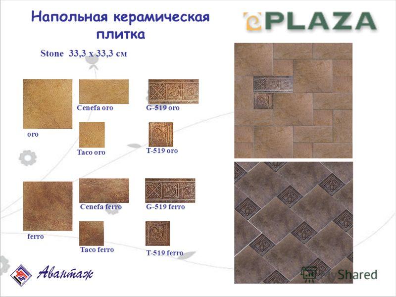 Напольная керамическая плитка oro ferro Stone 33,3 х 33,3 см T-519 oro G-519 oro Taco oro Cenefa oro T-519 ferro Taco ferro G-519 ferroCenefa ferro