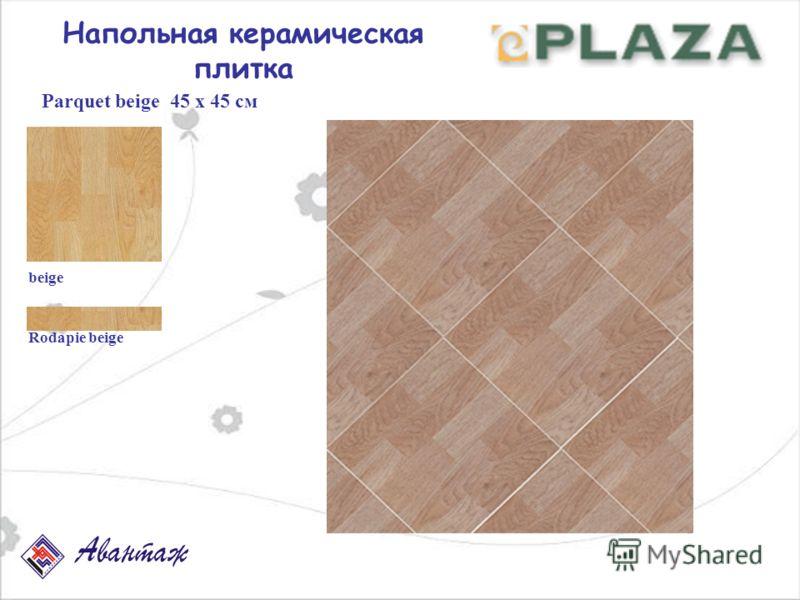 Parquet beige 45 х 45 см beige Напольная керамическая плитка Rodapie beige