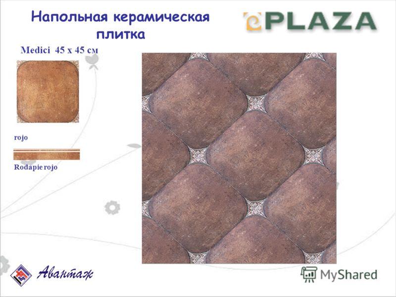 Medici 45 х 45 см rojo Напольная керамическая плитка Rodapie rojo