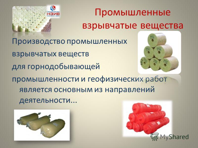 Промышленные взрывчатые вещества Производство промышленных взрывчатых веществ для горнодобывающей промышленности и геофизических работ является основным из направлений деятельности...