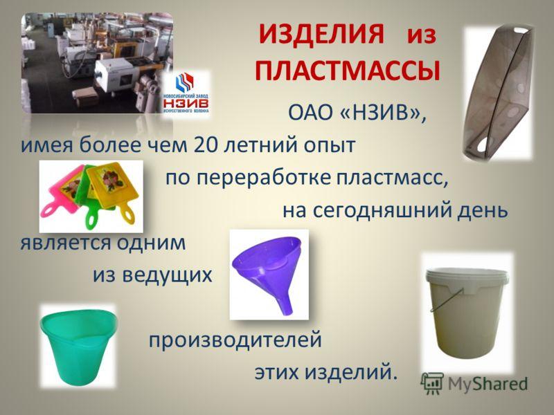 ИЗДЕЛИЯ из ПЛАСТМАССЫ ОАО «НЗИВ», имея более чем 20 летний опыт по переработке пластмасс, на сегодняшний день является одним из ведущих производителей этих изделий.