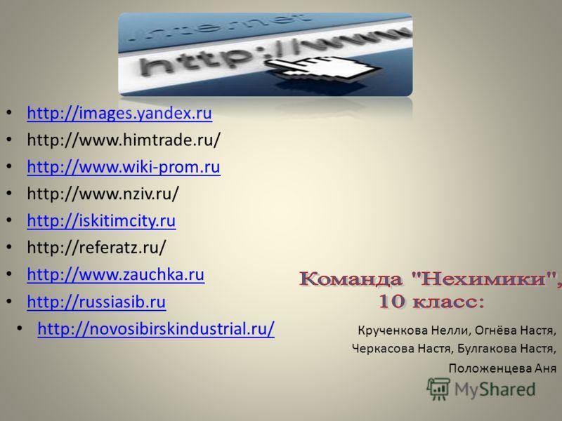 http://images.yandex.ru http://www.himtrade.ru/ http://www.wiki-prom.ru http://www.nziv.ru/ http://iskitimcity.ru http://referatz.ru/ http://www.zauchka.ru http://russiasib.ru http://novosibirskindustrial.ru/ Крученкова Нелли, Огнёва Настя, Черкасова