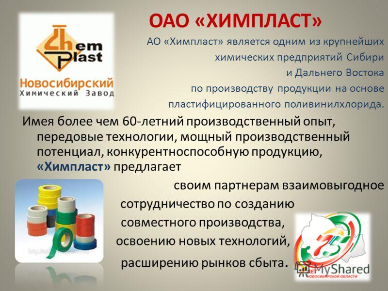 ОАО «ХИМПЛАСТ» АО «Химпласт» является одним из крупнейших химических предприятий Сибири и Дальнего Востока по производству продукции на основе пластифицированного поливинилхлорида. Имея более чем 60-летний производственный опыт, передовые технологии,