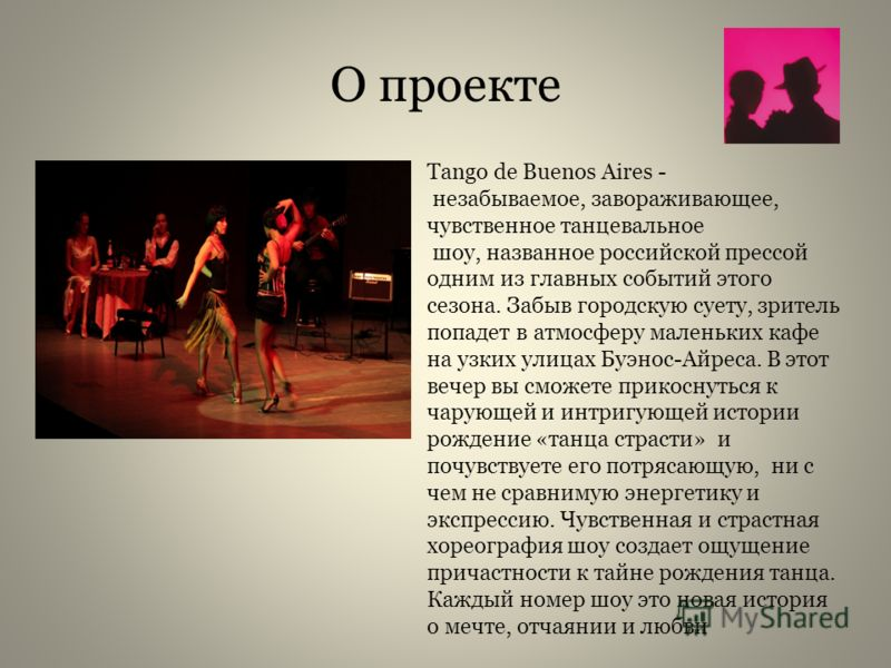 О проекте Tango de Buenos Aires - незабываемое, завораживающее, чувственное танцевальное шоу, названное российской прессой одним из главных событий этого сезона. Забыв городскую суету, зритель попадет в атмосферу маленьких кафе на узких улицах Буэнос
