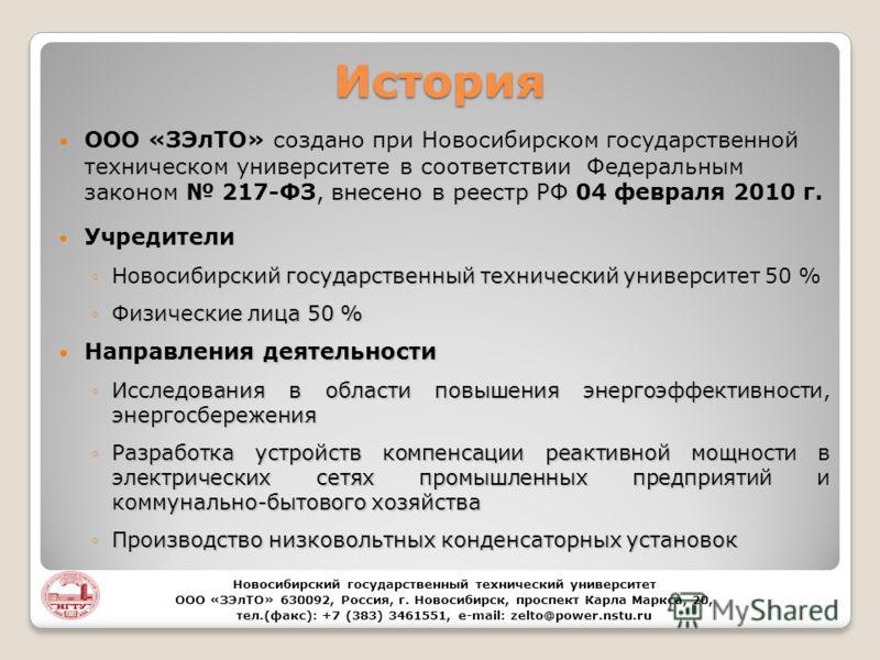 История внесено в реестр РФ 04 февраля 2010 г. OOO «ЗЭлТО» создано при Новосибирском государственной техническом университете в соответствии Федеральным законом 217-ФЗ, внесено в реестр РФ 04 февраля 2010 г. Учредители Учредители Новосибирский госуда