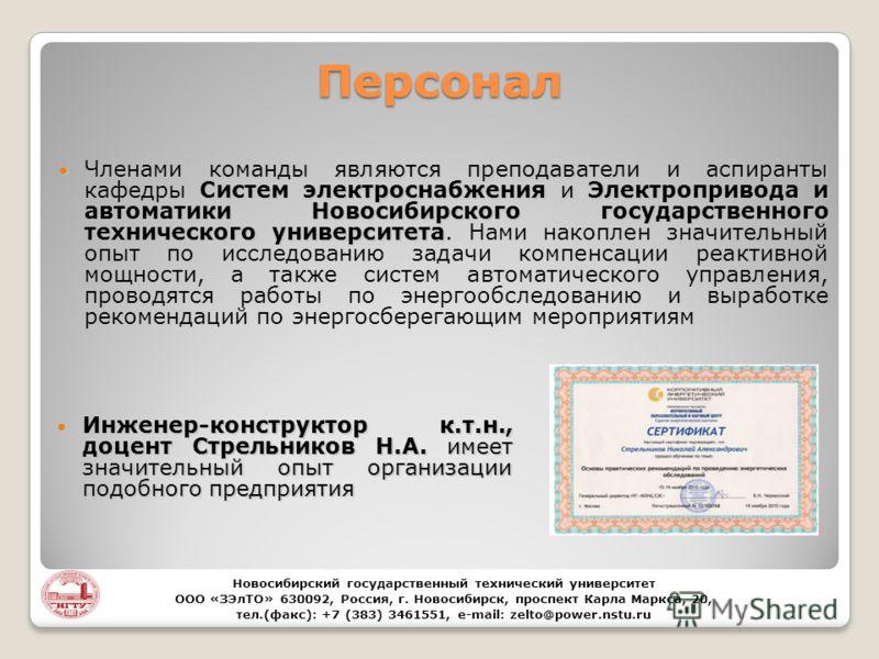Персонал Членами команды являются преподаватели и аспиранты кафедры Систем электроснабжения и Электропривода и автоматики Новосибирского государственного технического университета Членами команды являются преподаватели и аспиранты кафедры Систем элек