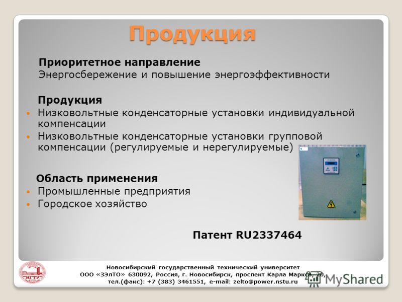 Продукция Патент RU2337464 Приоритетное направление Энергосбережение и повышение энергоэффективности Продукция Низковольтные конденсаторные установки индивидуальной компенсации Низковольтные конденсаторные установки групповой компенсации (регулируемы