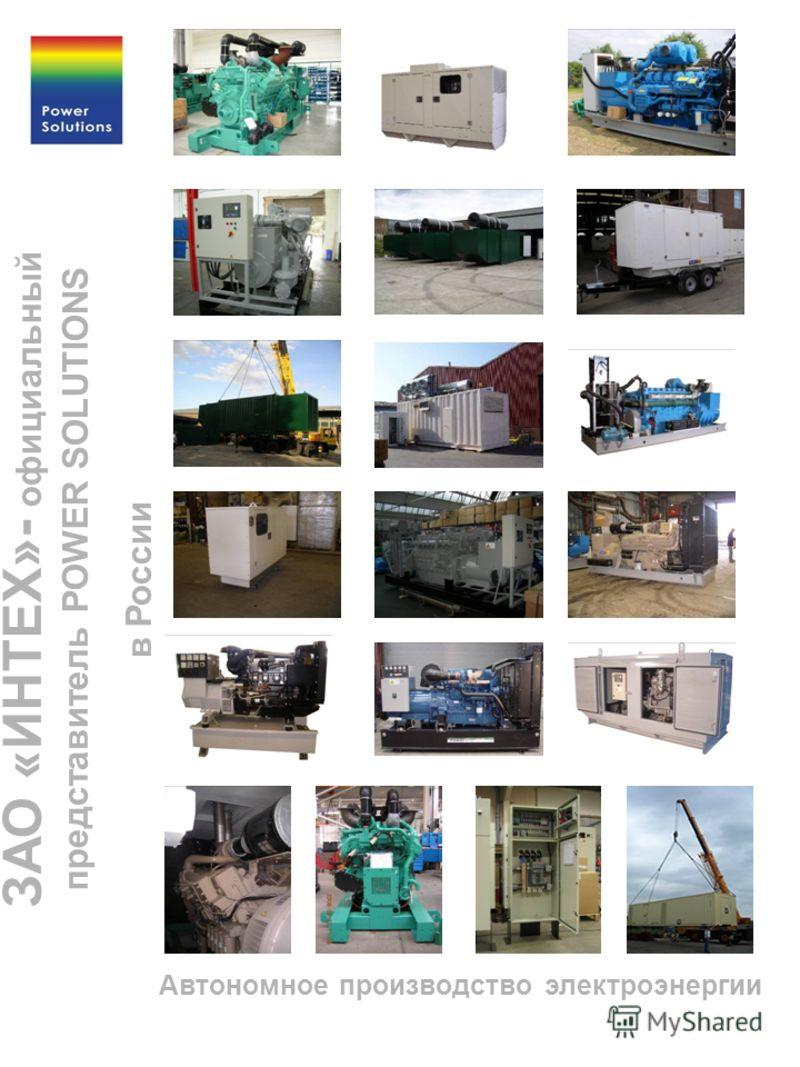Автономное производство электроэнергии ЗАО «ИНТЕХ»- официальный представитель POWER SOLUTIONS в России