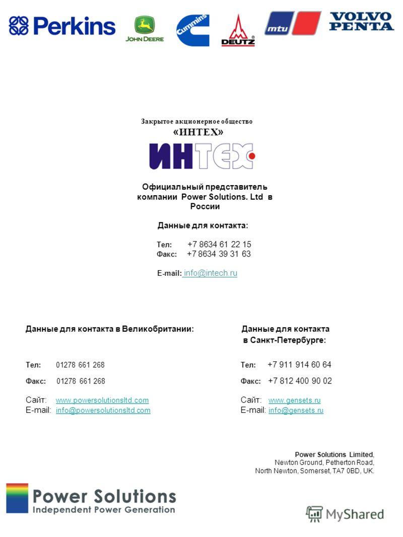 Данные для контакта в Великобритании: Данные для контакта в Cанкт-Петербурге: Тел: 01278 661 268 Тел: +7 911 914 60 64 Факс: 01278 661 268Факс: +7 812 400 90 02 Сайт: www.powersolutionsltd.com Сайт: www.gensets.ru www.powersolutionsltd.com www.genset