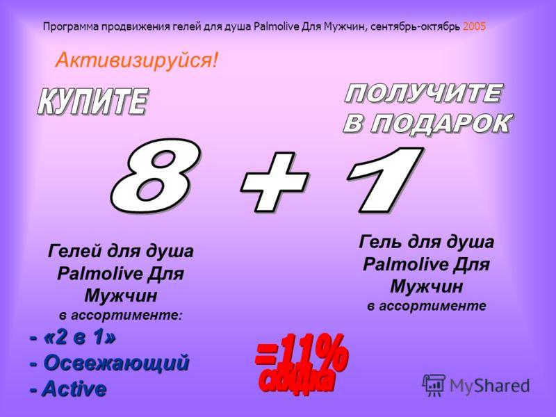 Активизируйся! Гелей для душа Palmolive Для Мужчин в ассортименте: - «2 в 1» - Освежающий - Active Программа продвижения гелей для душа Palmolive Для Мужчин, сентябрь-октябрь 2005 Гель для душа Palmolive Для Мужчин в ассортименте