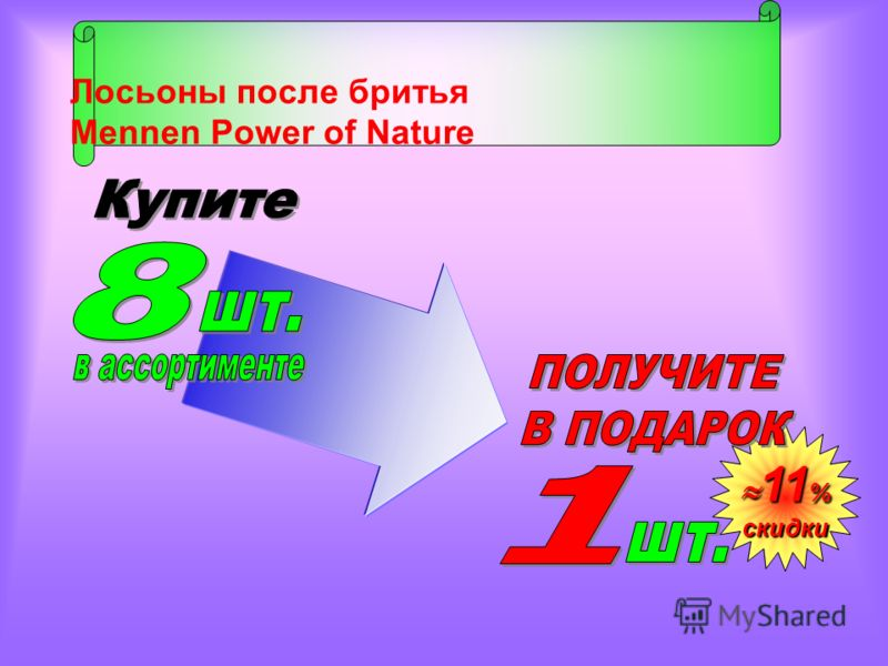 Лосьоны после бритья Mennen Power of Nature 11 % 11 %скидки