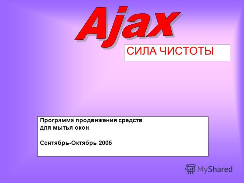 СИЛА ЧИСТОТЫ Программа продвижения средств для мытья окон Сентябрь-Октябрь 2005