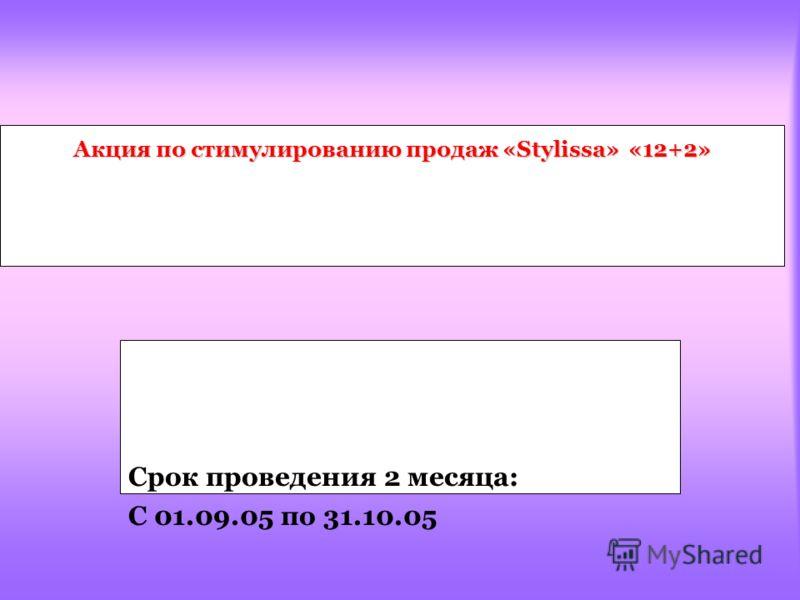 Акция по стимулированию продаж «Stylissa» «12+2» Срок проведения 2 месяца: С 01.09.05 по 31.10.05
