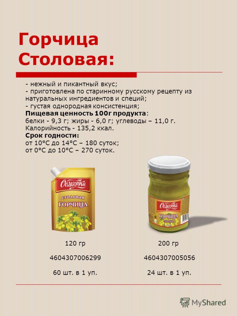 - нежный и пикантный вкус; - приготовлена по старинному русскому рецепту из натуральных ингредиентов и специй; - густая однородная консистенция; Пищевая ценность 100г продукта: белки - 9,3 г; жиры - 6,0 г; углеводы – 11,0 г. Калорийность - 135,2 ккал