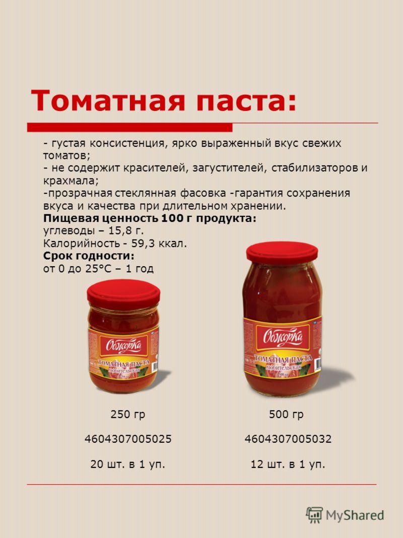 - густая консистенция, ярко выраженный вкус свежих томатов; - не содержит красителей, загустителей, стабилизаторов и крахмала; -прозрачная стеклянная фасовка -гарантия сохранения вкуса и качества при длительном хранении. Пищевая ценность 100 г продук
