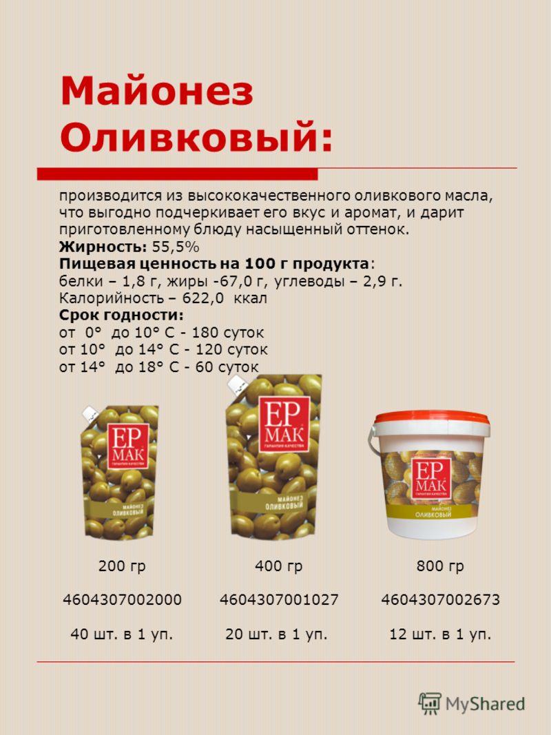 Майонез Оливковый: производится из высококачественного оливкового масла, что выгодно подчеркивает его вкус и аромат, и дарит приготовленному блюду насыщенный оттенок. Жирность: 55,5% Пищевая ценность на 100 г продукта: белки – 1,8 г, жиры -67,0 г, уг