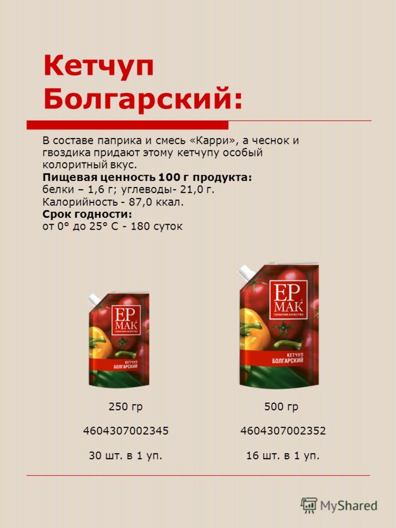 В составе паприка и смесь «Карри», а чеснок и гвоздика придают этому кетчупу особый колоритный вкус. Пищевая ценность 100 г продукта: белки – 1,6 г; углеводы- 21,0 г. Калорийность - 87,0 ккал. Срок годности: от 0° до 25° С - 180 суток 250 гр 46043070