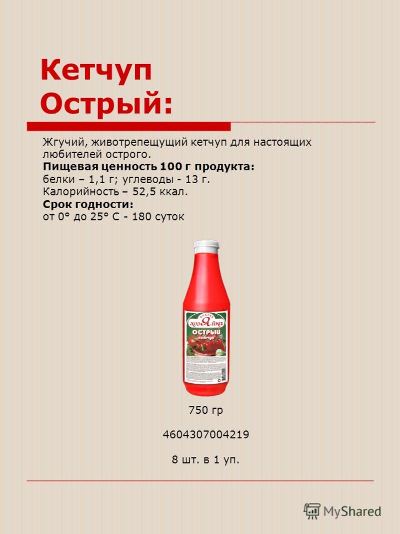 Жгучий, животрепещущий кетчуп для настоящих любителей острого. Пищевая ценность 100 г продукта: белки – 1,1 г; углеводы - 13 г. Калорийность – 52,5 ккал. Срок годности: от 0° до 25° С - 180 суток 750 гр 4604307004219 8 шт. в 1 уп. Кетчуп Острый: