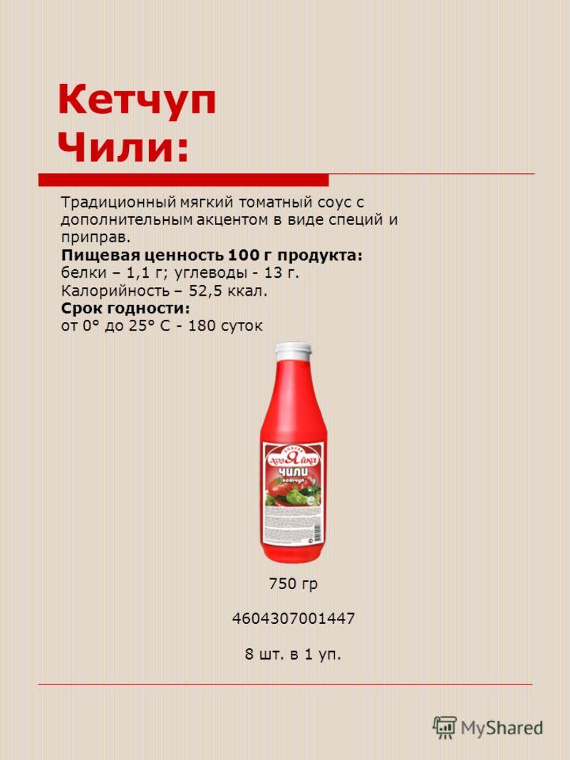Традиционный мягкий томатный соус с дополнительным акцентом в виде специй и приправ. Пищевая ценность 100 г продукта: белки – 1,1 г; углеводы - 13 г. Калорийность – 52,5 ккал. Срок годности: от 0° до 25° С - 180 суток 750 гр 4604307001447 8 шт. в 1 у