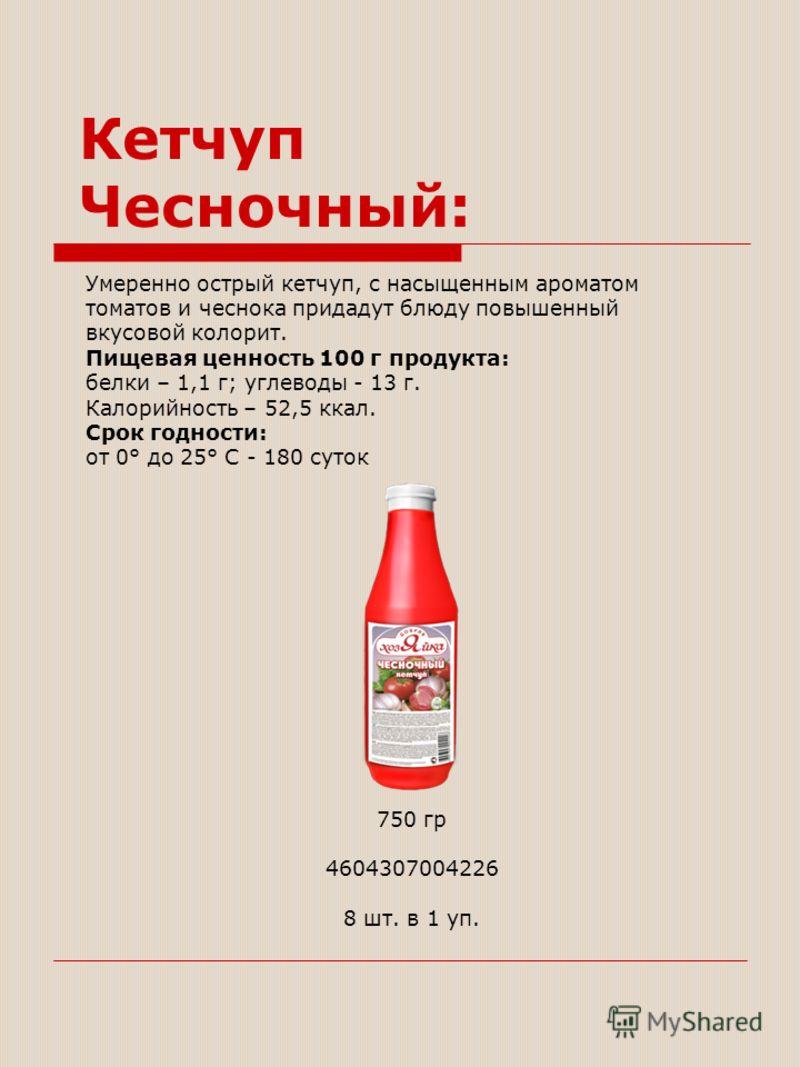 Умеренно острый кетчуп, с насыщенным ароматом томатов и чеснока придадут блюду повышенный вкусовой колорит. Пищевая ценность 100 г продукта: белки – 1,1 г; углеводы - 13 г. Калорийность – 52,5 ккал. Срок годности: от 0° до 25° С - 180 суток 750 гр 46