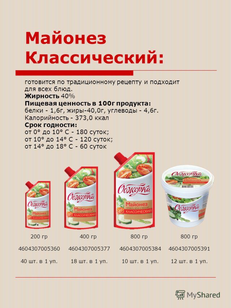 Майонез Классический: готовится по традиционному рецепту и подходит для всех блюд. Жирность 40% Пищевая ценность в 100г продукта: белки - 1,6г, жиры-40,0г, углеводы - 4,6г. Калорийность - 373,0 ккал Срок годности: от 0° до 10° С - 180 суток; от 10° д