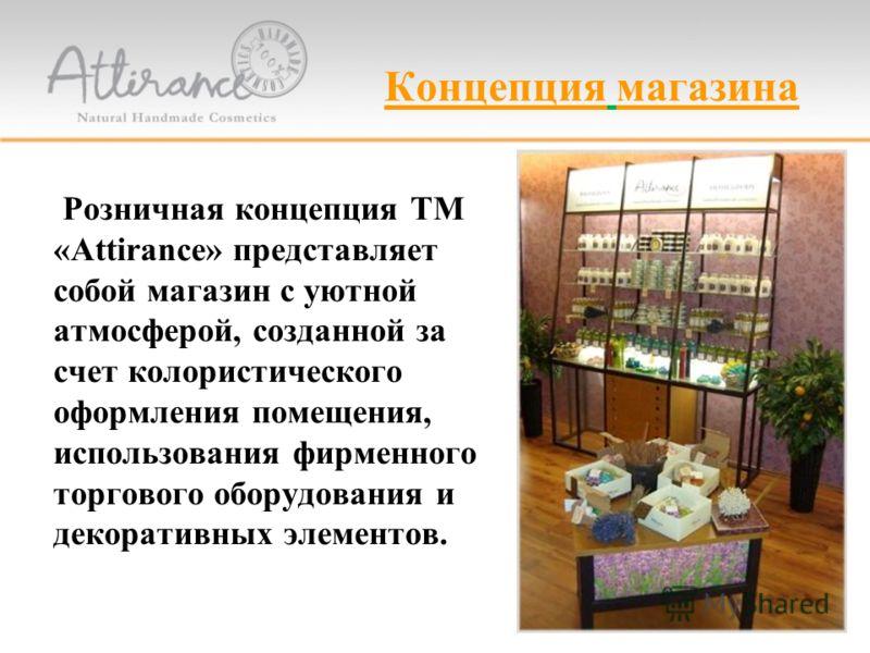 Концепция магазина Розничная концепция ТМ «Attirance» представляет собой магазин с уютной атмосферой, созданной за счет колористического оформления помещения, использования фирменного торгового оборудования и декоративных элементов.