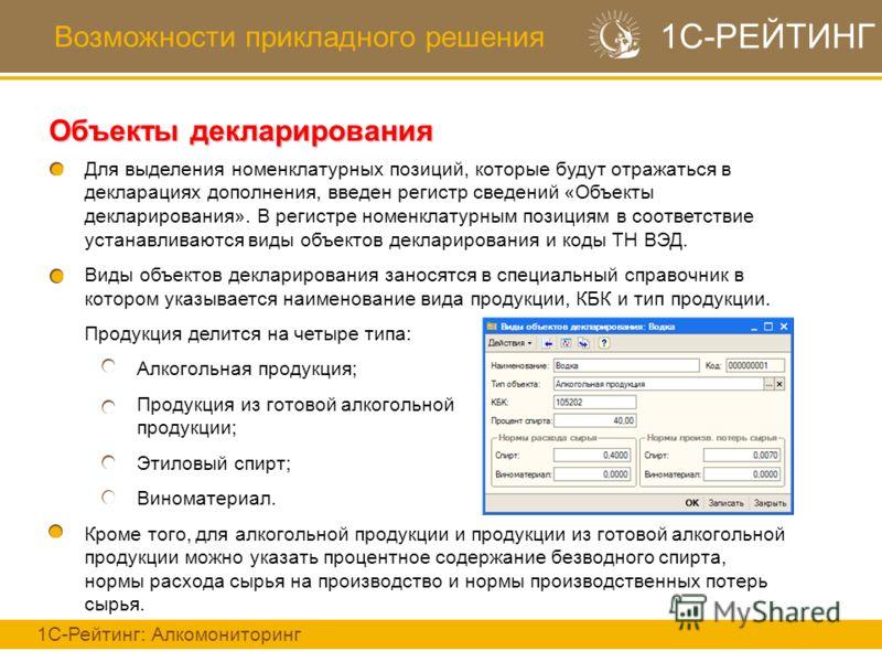 Для выделения номенклатурных позиций, которые будут отражаться в декларациях дополнения, введен регистр сведений «Объекты декларирования». В регистре номенклатурным позициям в соответствие устанавливаются виды объектов декларирования и коды ТН ВЭД. В