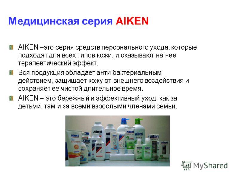 Медицинская серия AIKEN AIKEN –это серия средств персонального ухода, которые подходят для всех типов кожи, и оказывают на нее терапевтический эффект. Вся продукция обладает анти бактериальным действием, защищает кожу от внешнего воздействия и сохран