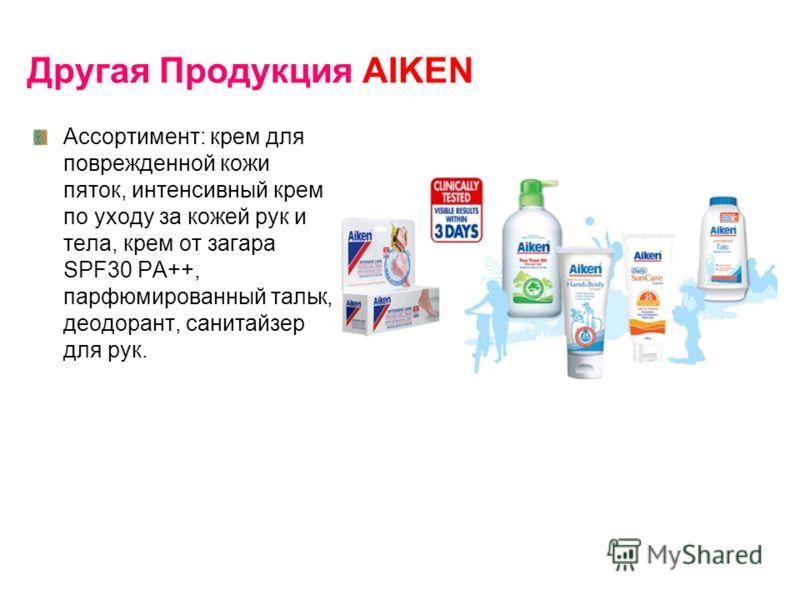 Другая Продукция AIKEN Ассортимент: крем для поврежденной кожи пяток, интенсивный крем по уходу за кожей рук и тела, крем от загара SPF30 PA++, парфюмированный тальк, деодорант, санитайзер для рук.