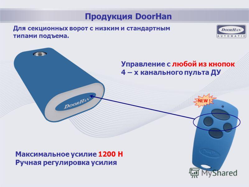 Продукция DoorHan Для секционных ворот с низким и стандартным типами подъема. NEW ! Управление с любой из кнопок 4 – х канального пульта ДУ Максимальное усилие 1200 Н Ручная регулировка усилия