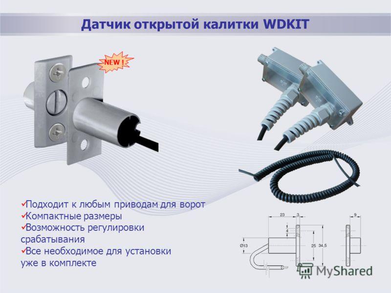 Датчик открытой калитки WDKIT Подходит к любым приводам для ворот Компактные размеры Возможность регулировки срабатывания Все необходимое для установки уже в комплекте NEW !
