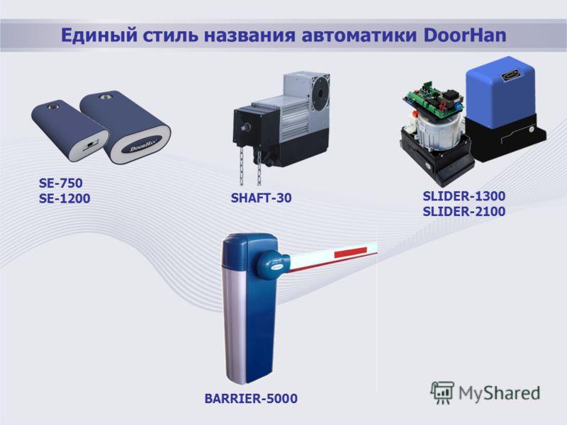 Единый стиль названия автоматики DoorHan SE-750 SE-1200 SHAFT-30 SLIDER-1300 SLIDER-2100 BARRIER-5000