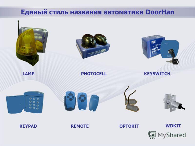 Единый стиль названия автоматики DoorHan LAMPPHOTOCELLKEYSWITCH KEYPADREMOTEOPTOKIT WDKIT