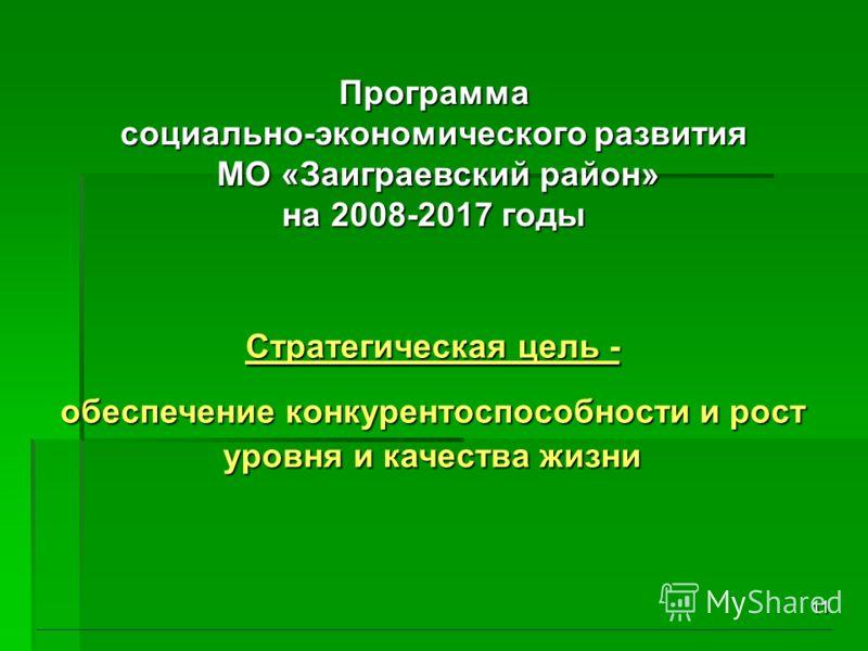 11 Программа социально-экономического развития МО «Заиграевский район» на 2008-2017 годы Стратегическая цель - обеспечение конкурентоспособности и рост уровня и качества жизни