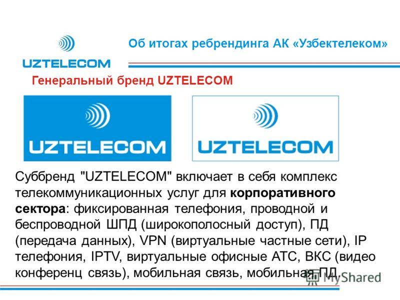 Об итогах ребрендинга АК «Узбектелеком» Генеральный бренд UZTELECOM Суббренд