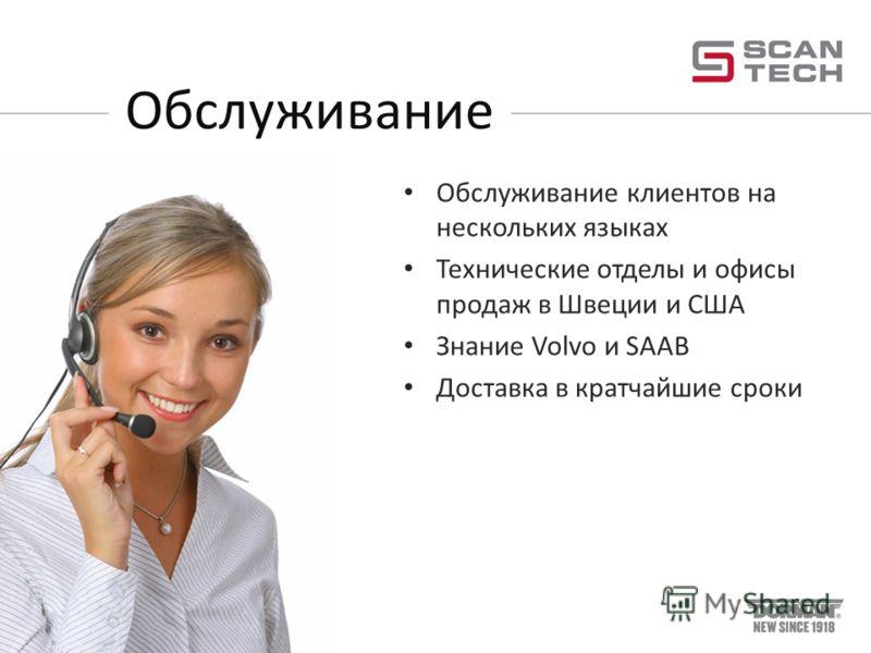 Обслуживание Обслуживание клиентов на нескольких языках Технические отделы и офисы продаж в Швеции и США Знание Volvo и SAAB Доставка в кратчайшие сроки