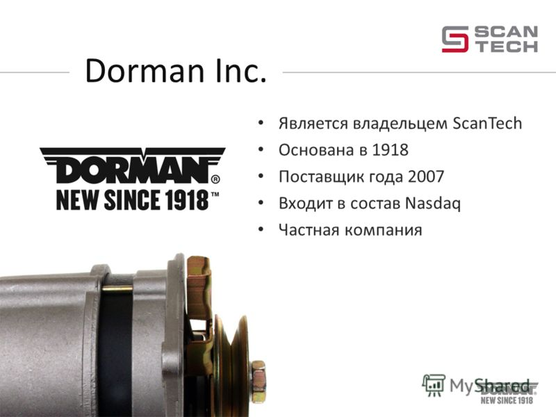 Dorman Inc. Является владельцем ScanTech Основана в 1918 Поставщик года 2007 Входит в состав Nasdaq Частная компания