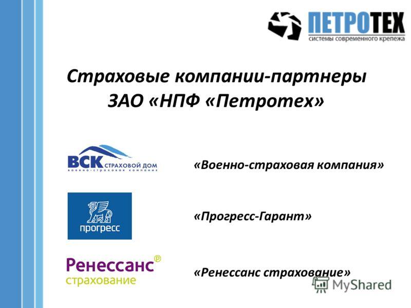 Страховые компании-партнеры ЗАО «НПФ «Петротех» «Военно-страховая компания» «Прогресс-Гарант» «Ренессанс страхование»