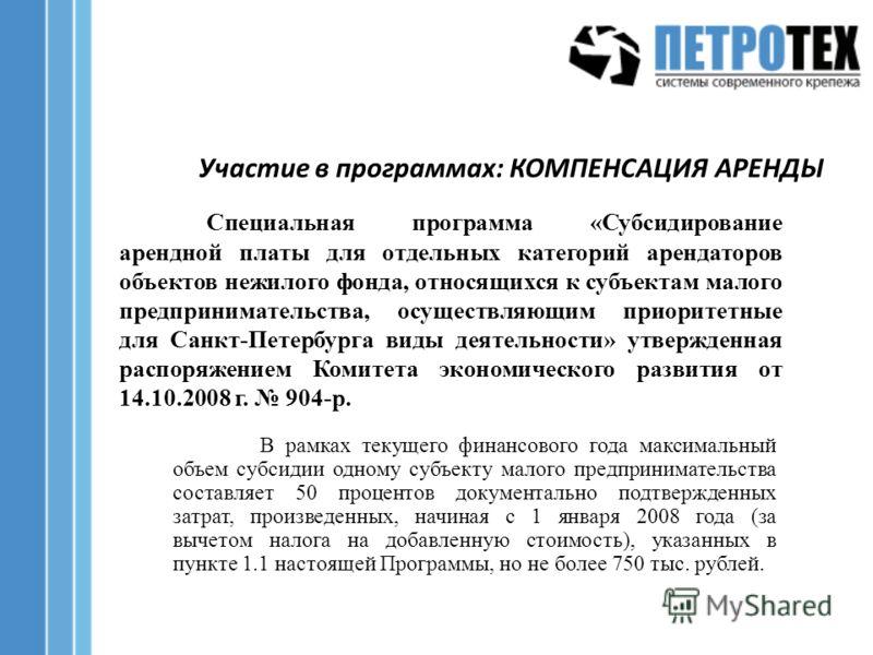 Специальная программа «Субсидирование арендной платы для отдельных категорий арендаторов объектов нежилого фонда, относящихся к субъектам малого предпринимательства, осуществляющим приоритетные для Санкт-Петербурга виды деятельности» утвержденная рас
