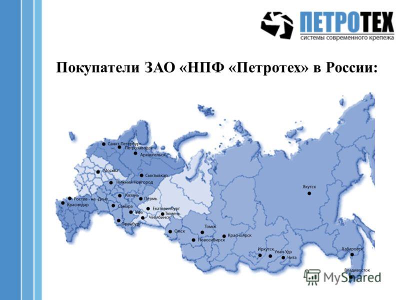 Покупатели ЗАО «НПФ «Петротех» в России: