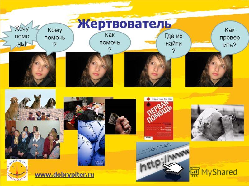 www.dobrypiter.ru Жертвователь Хочу помо чь! Как провер ить? Где их найти ? Как помочь ? Кому помочь ?