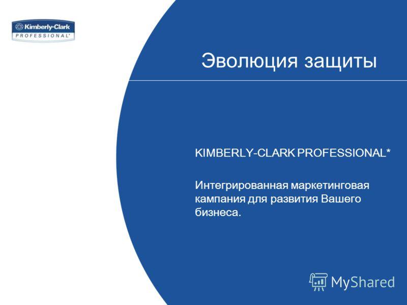 Эволюция защиты KIMBERLY-CLARK PROFESSIONAL* Интегрированная маркетинговая кампания для развития Вашего бизнеса.