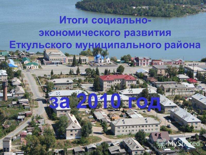 Итоги социально- экономического развития Еткульского муниципального района за 2010 год