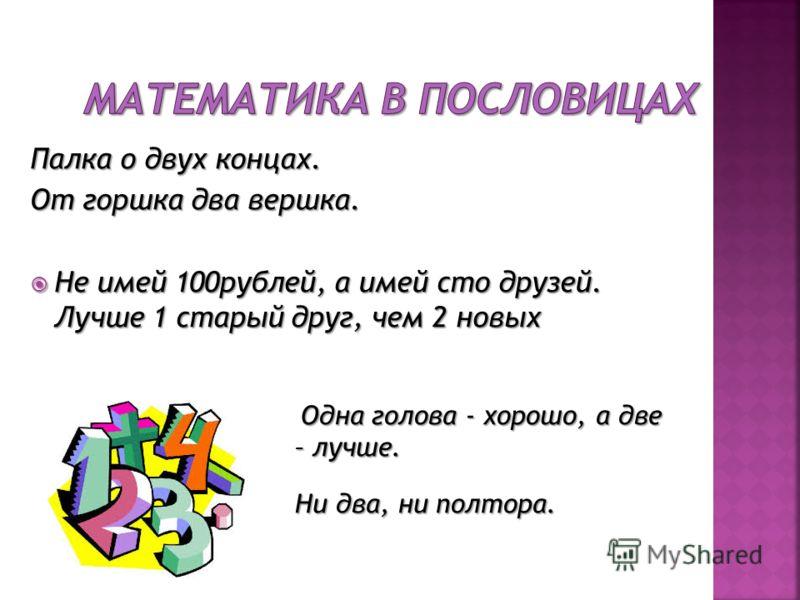 Выполнил: Пасечник Егор 6е Не выучил таблицу умножения -не будет тебе в жизни продвижения. Будет проще жить, если будешь друзей умножать и радость делить. Семь раз отмерь, один раз отрежь