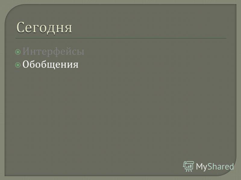 Интерфейсы Обобщения